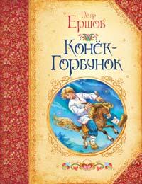 Ершов П. - Конек-горбунок (Большая книга сказок) обложка книги