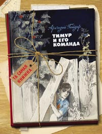 Гайдар А. - Тимур и его команда (Та самая книжка) обложка книги