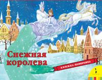 Снежная королева(панорамка)