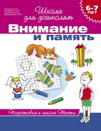 Гаврина С.Е. - 6-7 лет. Внимание и память. Тесты обложка книги