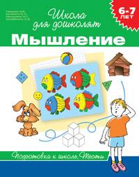 Гаврина С.Е. - 6-7 лет. Мышление. Тесты обложка книги