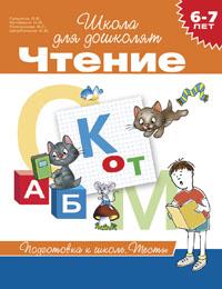 Гаврина С.Е. - 6-7 лет. Чтение. Тесты обложка книги