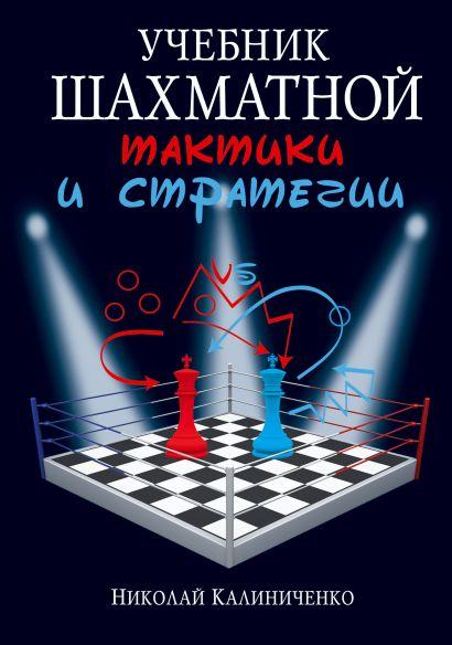 Учебник шахматной тактики и стратегии - фото 1