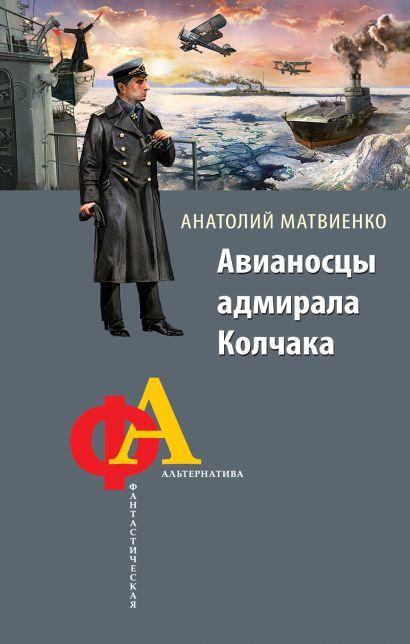 Авианосцы адмирала Колчака - фото 1