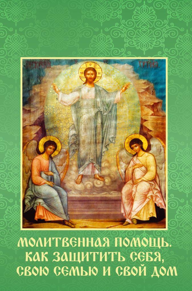 Владимирова Е., сост. - Молитвенная помощь. Как защитить себя, свою семью и свой дом (набор открыток) обложка книги