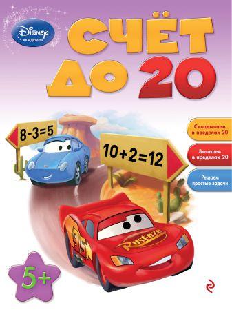 Счёт до 20: для детей от 5 лет
