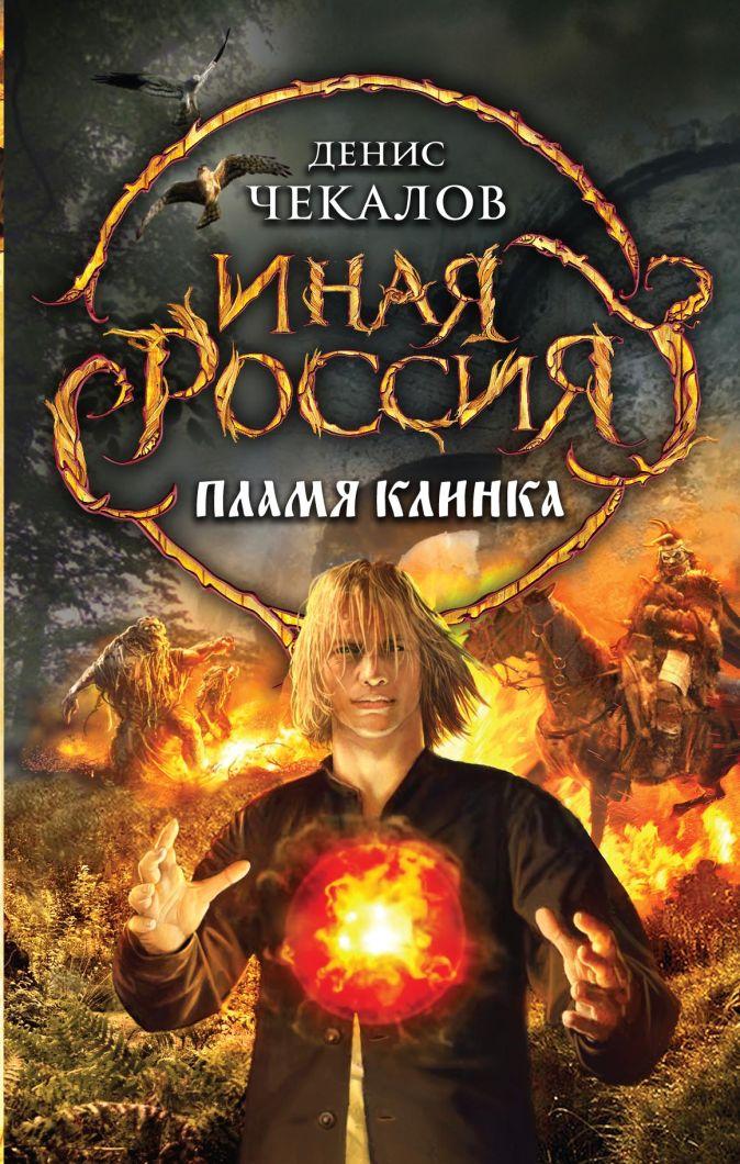 Чекалов Д. - Пламя клинка обложка книги