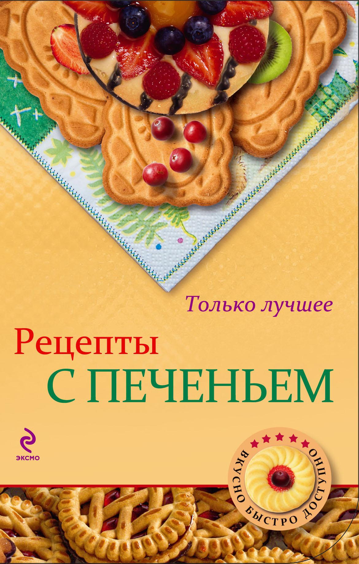 Савинова Н.А., Серебрякова Н.Э. Рецепты с печеньем