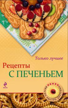Рецепты с печеньем