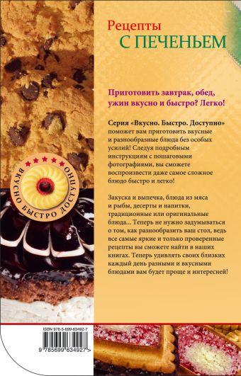 Рецепты с печеньем Савинова Н.А., Серебрякова Н.Э.