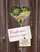 - Секреты вашего сада' обложка книги