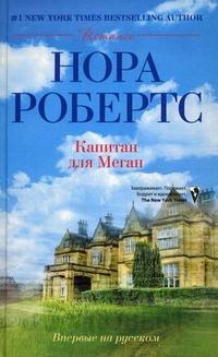 Капитан для Меган: роман. Робертс Н. Робертс Н.
