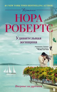 Удивительная женщина: роман. Робертс Н. Робертс Н.