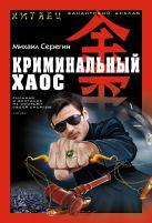 Серегин М.Г. - Криминальный хаос' обложка книги