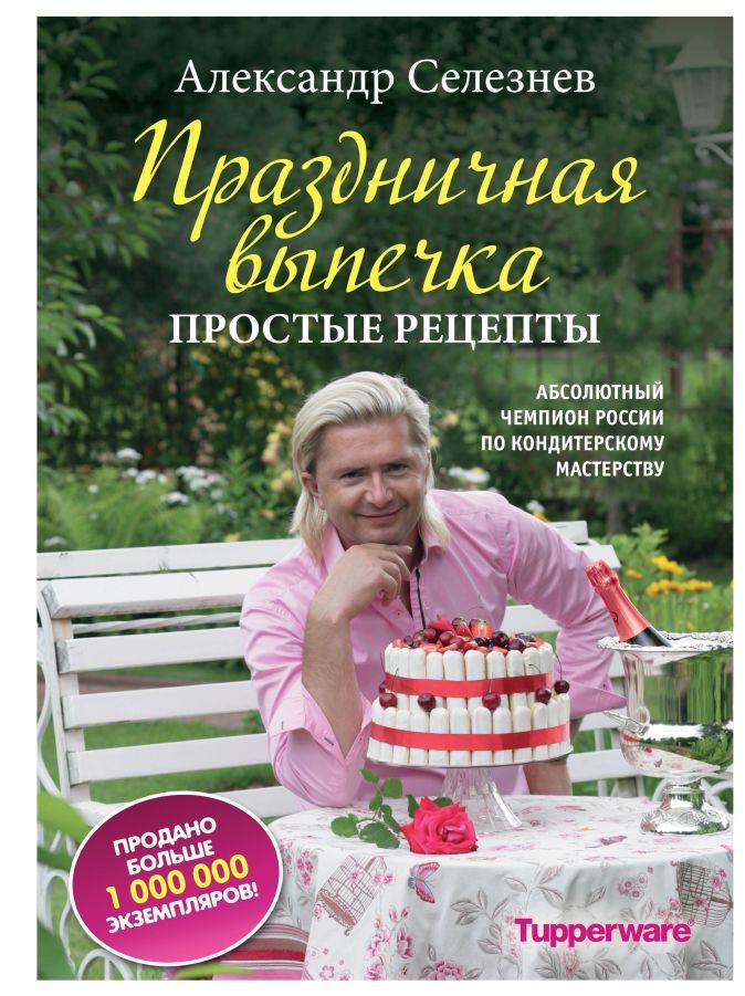 Александр Селезнев - Праздничная выпечка. Простые рецепты обложка книги
