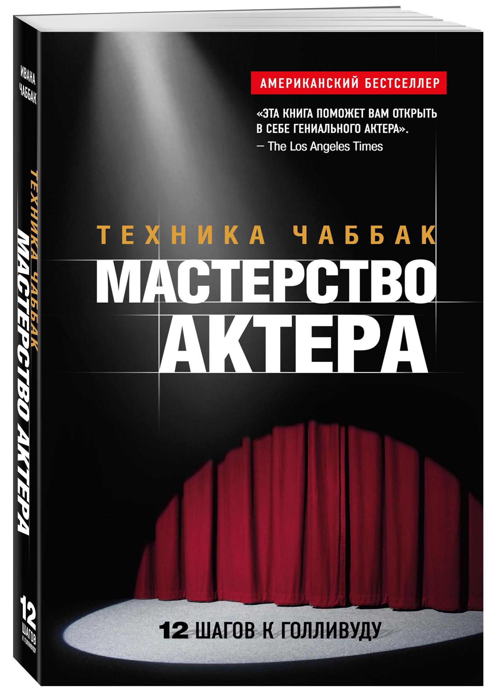 Ивана Чаббак Мастерство актера: Техника Чаббак ивана чаббак мастерство актера техника чаббак
