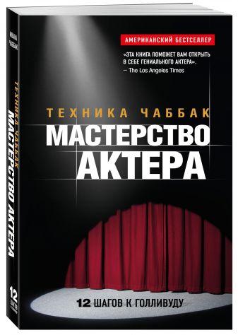 Ивана Чаббак - Мастерство актера: Техника Чаббак обложка книги