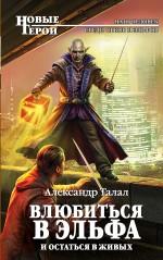 Александр Талал - Влюбиться в эльфа и остаться в живых обложка книги