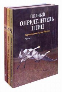 Полный определитель птиц европейской части России (комплект в 3-х частях)