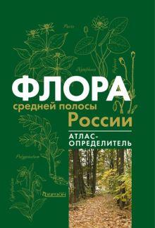 Флора средней полосы России. Атлас-определитель