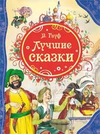 Гауф В. - Лучшие сказки обложка книги
