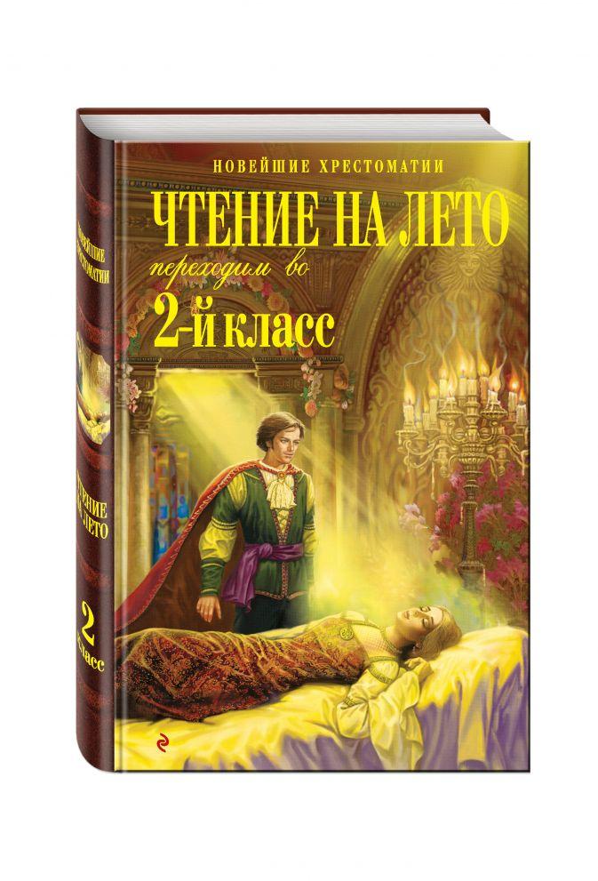 Чтение на лето. Переходим во 2-й класс. 3-е изд., испр. и перераб.