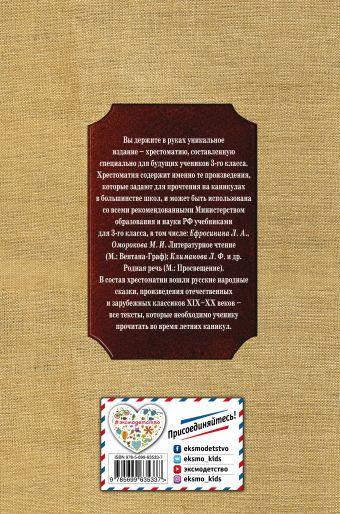 Чтение на лето. Переходим в 3-й кл. 4-е изд., испр. и перераб. Салье В.М., Чуковский К.И., Паустовский К.Г.