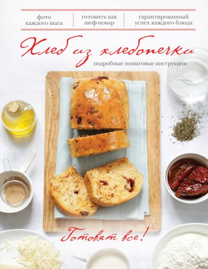 Хлеб из хлебопечки (книга+Кулинарная бумага Saga) - фото 1