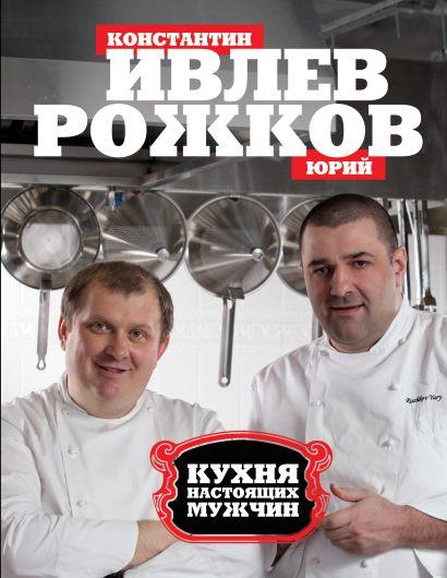 Кухня настоящих мужчин (книга+Кулинарная бумага Saga) - фото 1