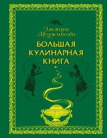 Большая кулинарная книга (книга+Кулинарная бумага Saga)