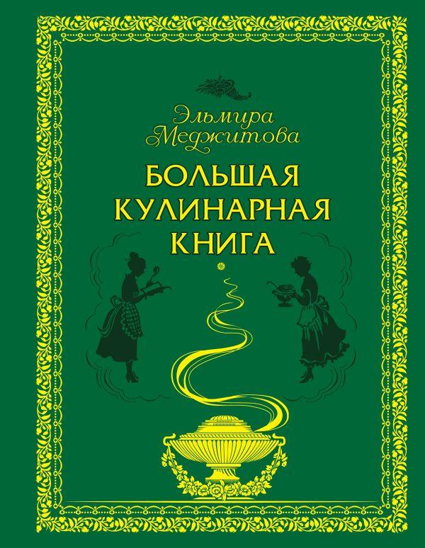 Большая кулинарная книга (книга+Кулинарная бумага Saga) Меджитова Э.Д.