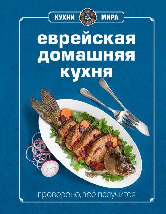 Книга Гастронома Еврейская домашняя кухня (книга+ кулинарная бумага Saga)