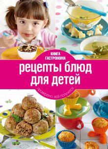 Книга Гастронома Рецепты блюд для детей. 2 изд. (книга+Кулинарная бумага Saga)
