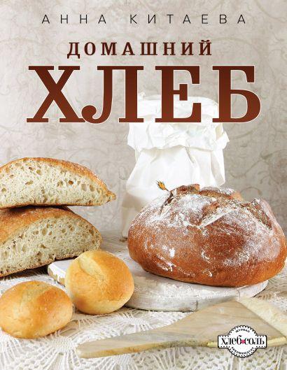 Домашний хлеб (светлая книга + Кулинарная бумага Saga) - фото 1