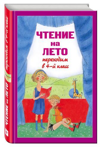 Чтение на лето. Переходим в 4-й кл. 3-е изд., испр. и перераб.