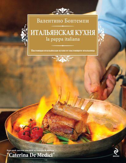 Итальянская кухня. La pappa italiana (книга+Кулинарная бумага Saga) - фото 1