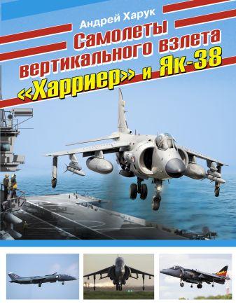 Харук А.И. - Самолеты вертикального взлета «Харриер» и Як-38 обложка книги