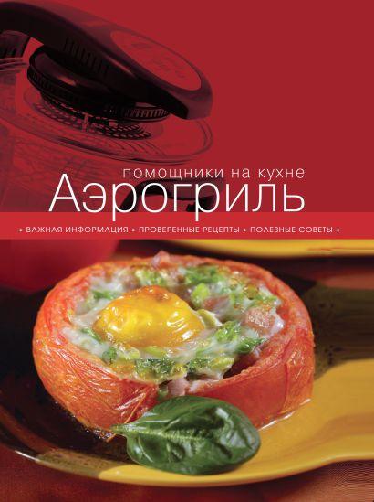 Аэрогриль (книга+Кулинарная бумага Saga) - фото 1