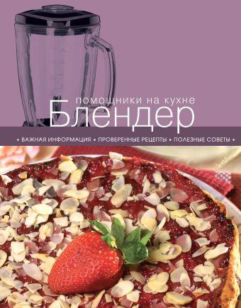Блендер (книга+Кулинарная бумага Saga)