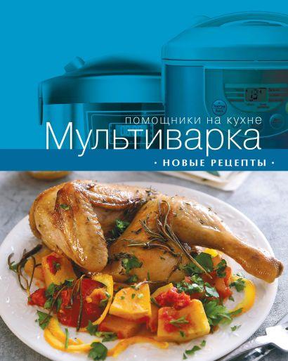 Мультиварка. Новые рецепты (книга+Кулинарная бумага Saga) - фото 1