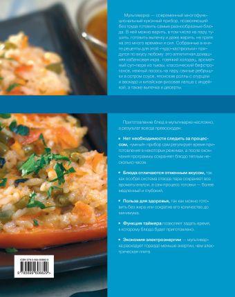 Мультиварка. Новые рецепты (книга+Кулинарная бумага Saga)