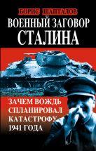 Шапталов Б.Н. - Военный заговор Сталина. Зачем Вождь спланировал катастрофу 1941 года' обложка книги