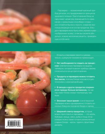 Пароварка (книга+Кулинарная бумага Saga)