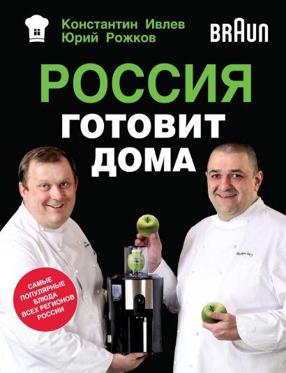 Россия готовит дома (книга+Кулинарная бумага Saga) - фото 1