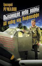 Речкалов Г.А. - Пылающее небо войны. 60 побед над Люфтваффе' обложка книги