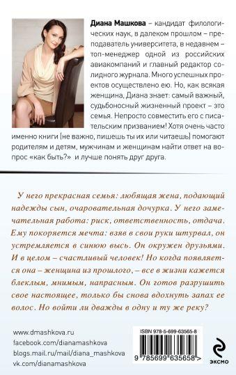 Женщина из прошлого Машкова Д.