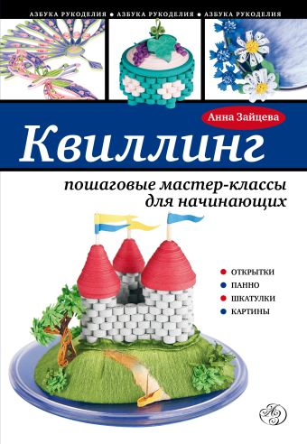 Квиллинг: пошаговые мастер-классы для начинающих Зайцева А.А.