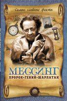Пустовойтов В.Н. - Мессинг: Пророк, гений, шарлатан' обложка книги