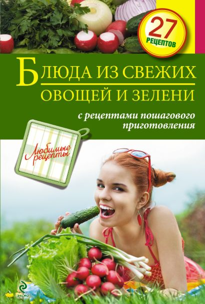Блюда из свежих овощей и зелени - фото 1