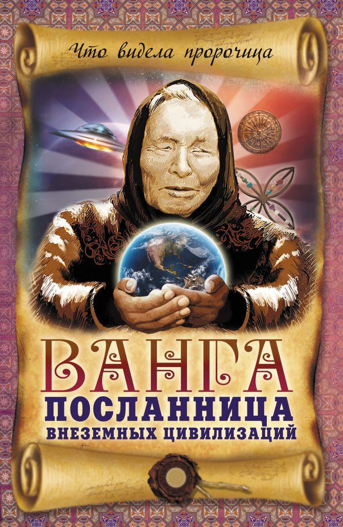 Пустовойтов В.Н. - Ванга – посланница внеземных цивилизаций обложка книги